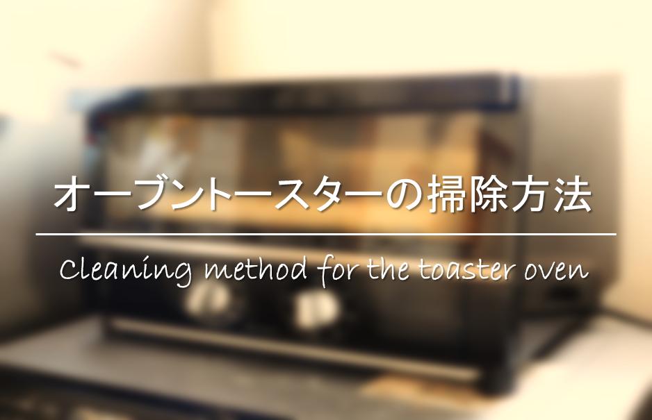 【オーブントースターの掃除方法】簡単!!焦げ付き汚れの掃除の仕方を紹介!