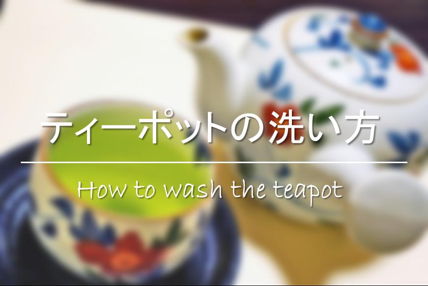 【ティーポットの洗い方】簡単!!茶渋汚れの落とし方&落ちれ方法!注ぎ口の汚れも!