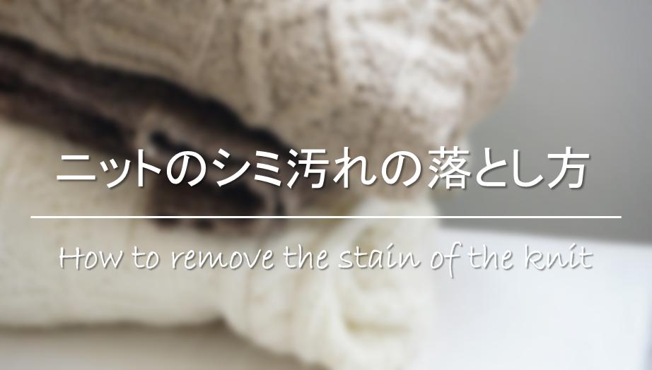 【ニットのシミ汚れの落とし方】簡単!!時間がたった染みの取り方を紹介!