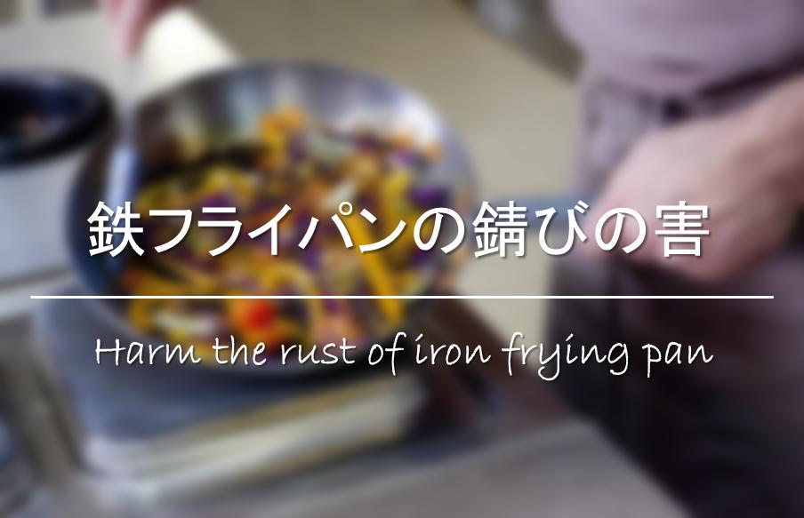 【鉄フライパンの錆びの害】健康への安全性は!?錆の落とし方も紹介!
