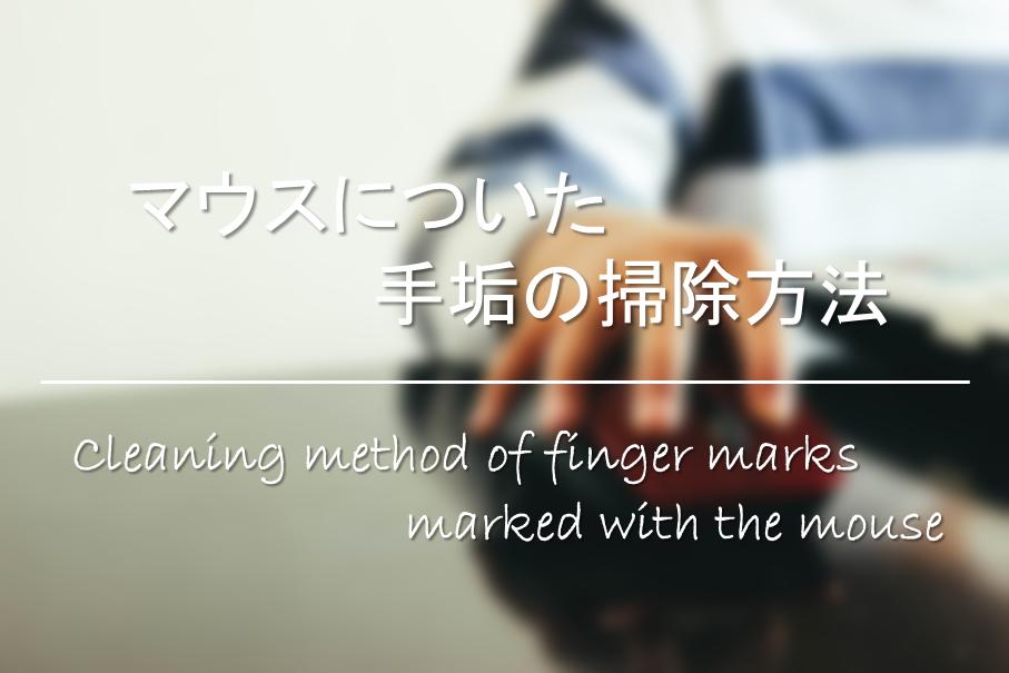 【マウスについた手垢の掃除方法】簡単!!汚れの取り方&手垢防止対策を紹介!