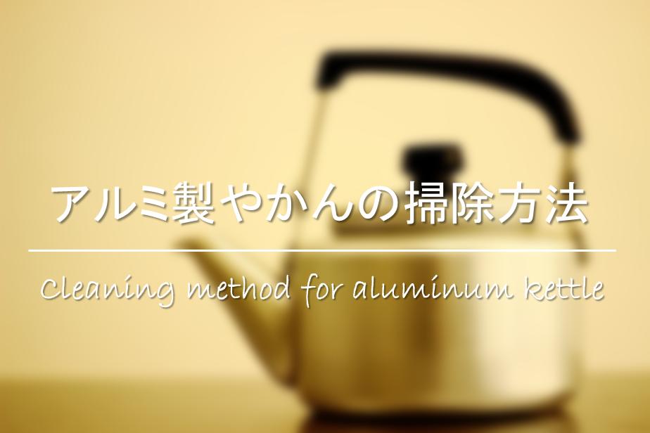【アルミ製やかんの掃除方法】超・簡単!!黒ずみ&茶渋汚れの取り方を紹介!