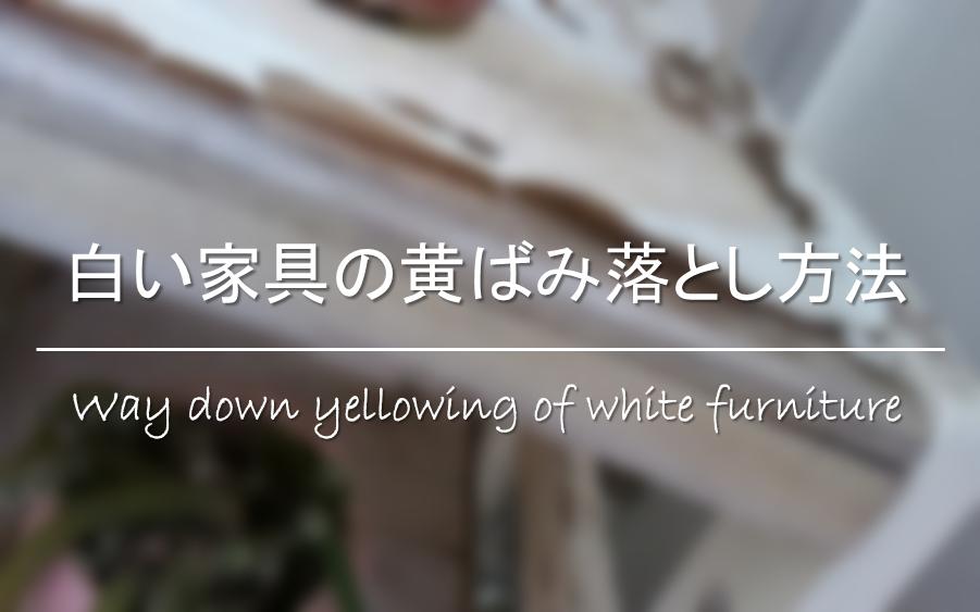 【白い家具の黄ばみ落とし方】原因は!?元に戻す方法&黄ばませない防止対策!