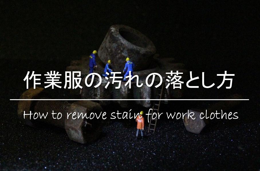 【作業着・作業服の汚れの落とし方】簡単!!油汚れを洗濯機で洗う方法!前処理が大切