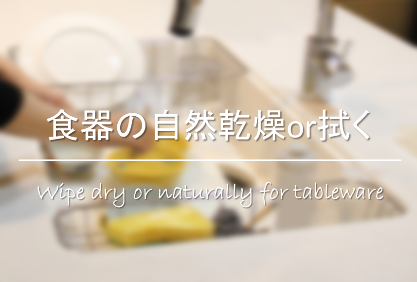 【食器の自然乾燥or拭く】どっちが良い!?洗った後の雑菌・衛生面の点から解説!