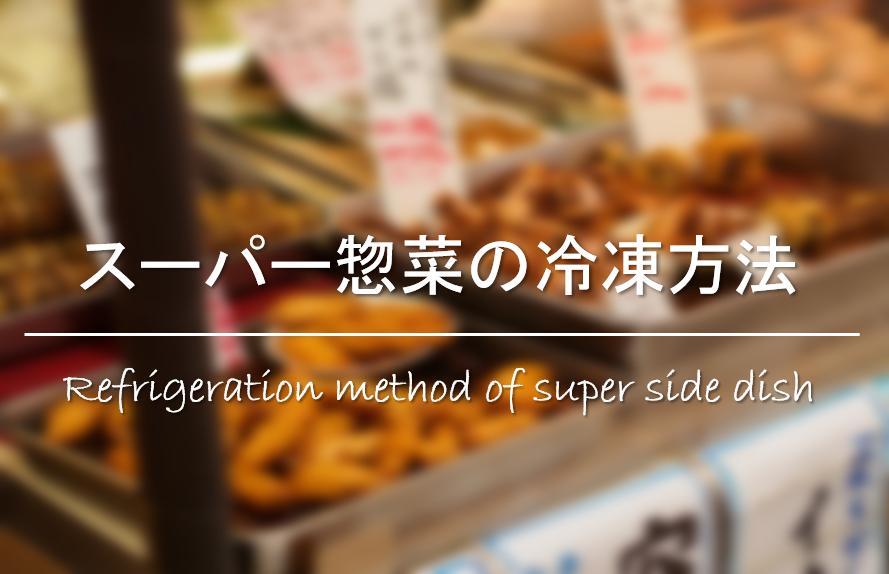 【スーパー惣菜の冷凍方法】日持ちは!?揚げ物(フライ)の保存方法・解凍方法!
