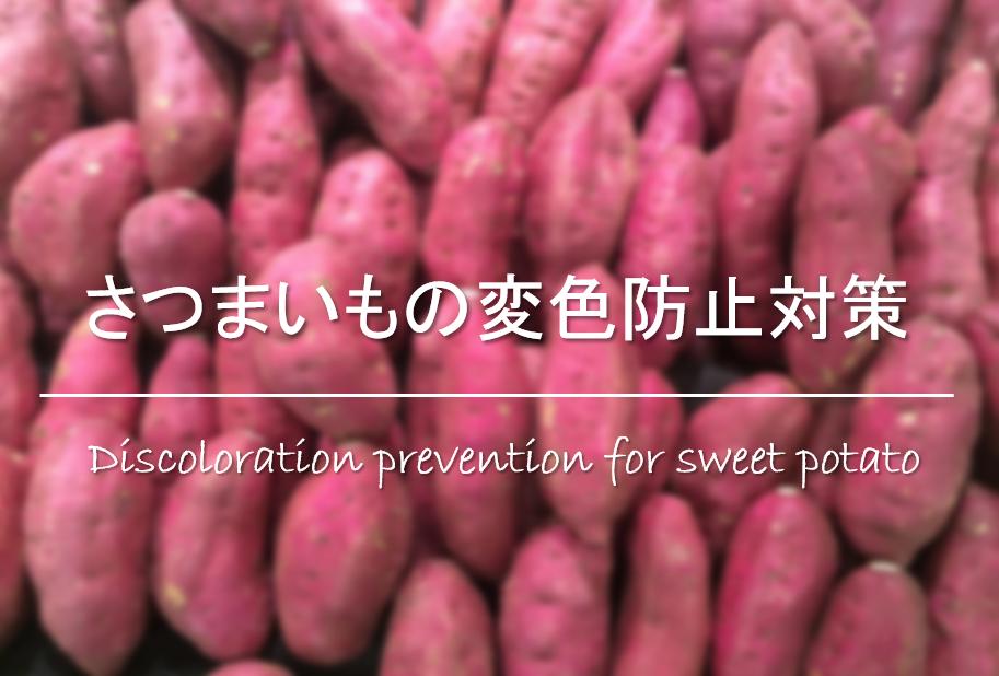 【さつまいもの変色防止対策5つ】変色の原因は?おすすめ予防方法を紹介!