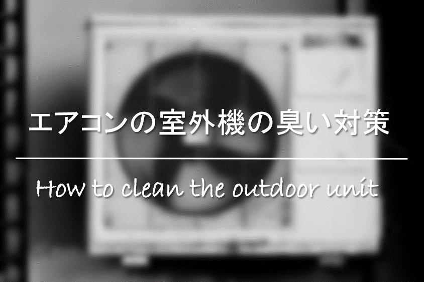 【エアコンの室外機の臭い対策】嫌な臭いの原因は?おすすめ掃除方法を紹介!