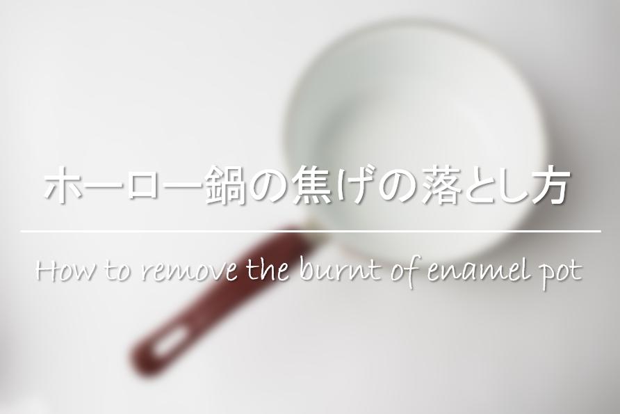 【ホーロー鍋の焦げの落とし方】頑固&ひどい汚れ!!酢・重曹・クエン酸などを使った方法!