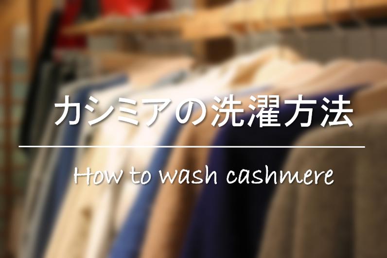 【カシミアの洗濯方法】洗濯できる?基本的な洗い方 &汚れ防止方を紹介!