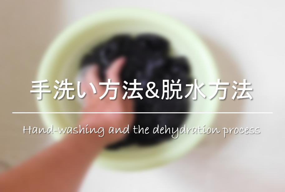 【簡単!手洗い方法】洗濯機が壊れた!!洗濯機が使えない時の脱水方法も紹介