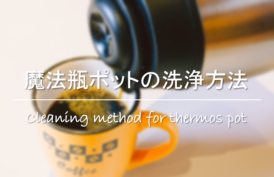【魔法瓶ポットの洗浄方法】簡単!!ガラス&ステンレス製の洗い方・お手入れ方法!