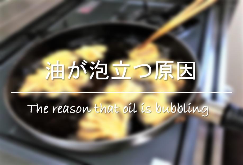 【油が泡立つ原因 3つ】揚げ物油が泡立つ理由は温度が関係?泡を消す対策を紹介!