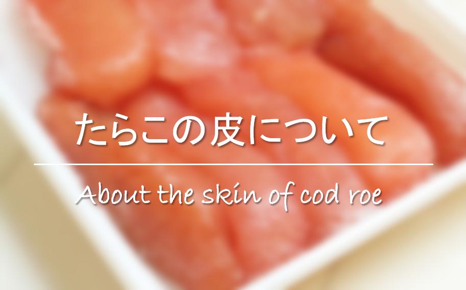 【たらこの皮】食べる?栄養はある?簡単おすすめのむき方・取り方を紹介!
