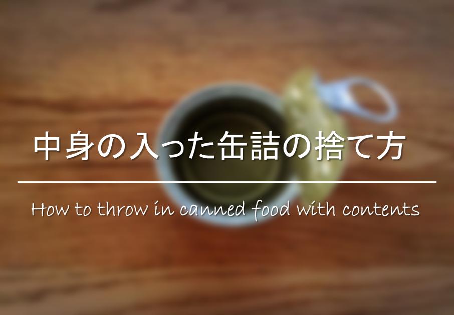 【中身の入った缶詰の捨て方】賞味期限切れの鯖缶や膨らんだ缶詰の処分方法!