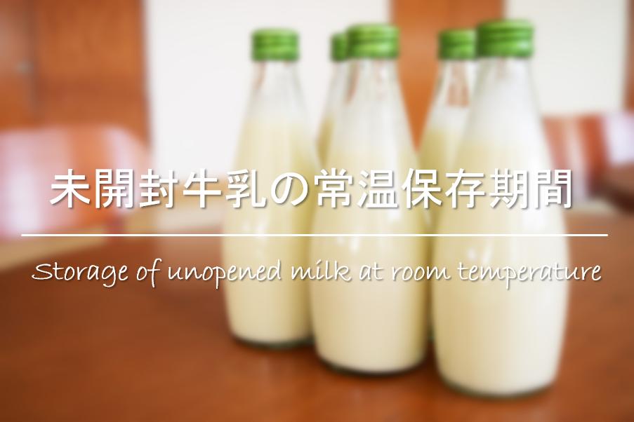 【牛乳の常温保存(放置)期間】一晩?1日?2日?常温・未開封で何時間保存可能?徹底解説!