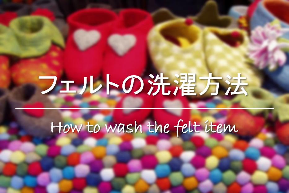 【フェルトの洗濯方法】洗濯できる!?基本的な洗い方&注意点・お手入れ方法を紹介!
