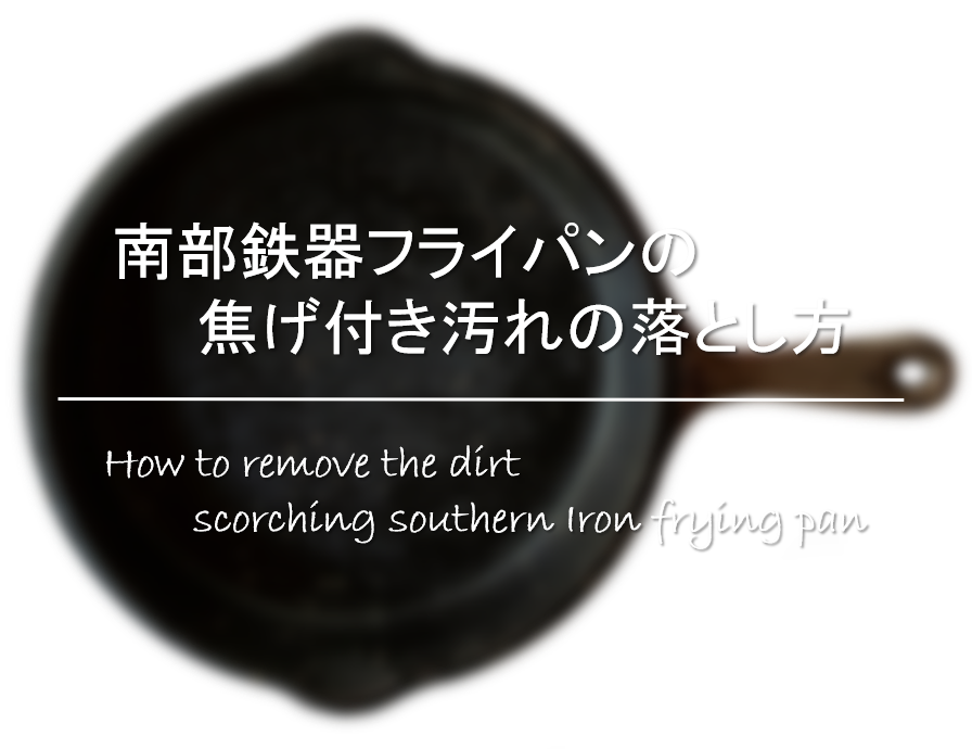 【南部鉄器フライパンの焦げ付き汚れの落とし方】正しい洗い方・お手入れ方法を紹介!