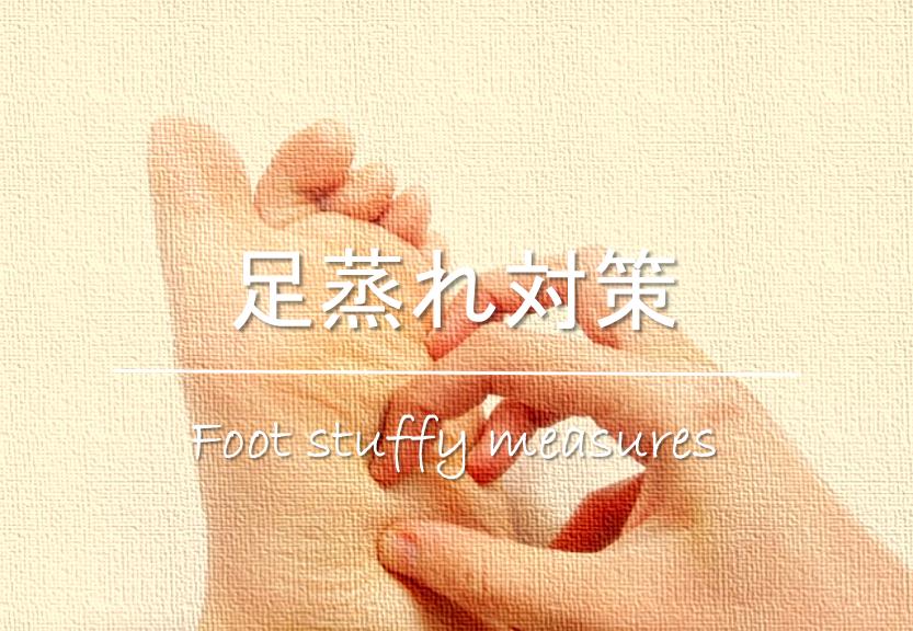 【足蒸れ対策8選】かゆみ&臭いで大変!!靴下・インソール・スプレーなど効果的な対策を紹介!