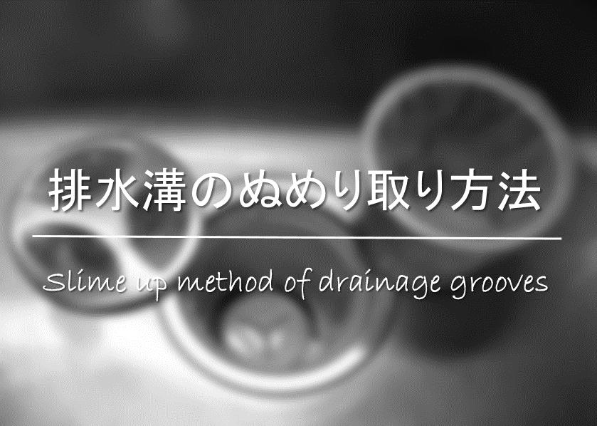 【キッチンの排水溝のぬめり取り方法】原因は!?排水口の簡単掃除方法&防止対策!