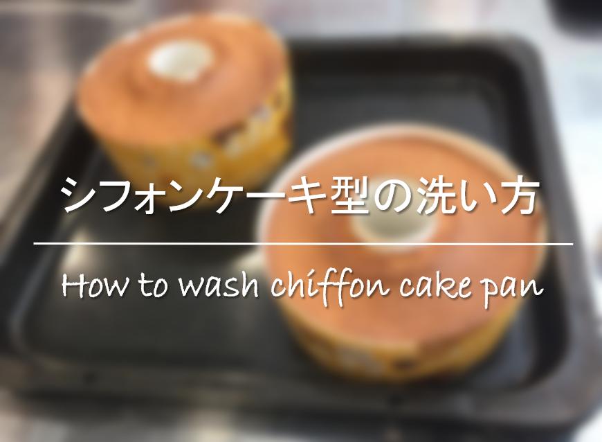 【シフォンケーキ型の洗い方】こびりつきを簡単に落とす!おすすめ掃除方法を紹介!