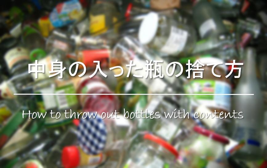 【中身の入った瓶の捨て方】空かない未開封瓶や腐った中身の瓶の廃棄方法を紹介!