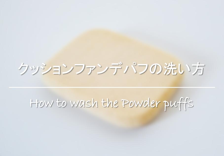【クッションファンデパフの洗い方】簡単!おすすめの洗浄方法・干し方を紹介!