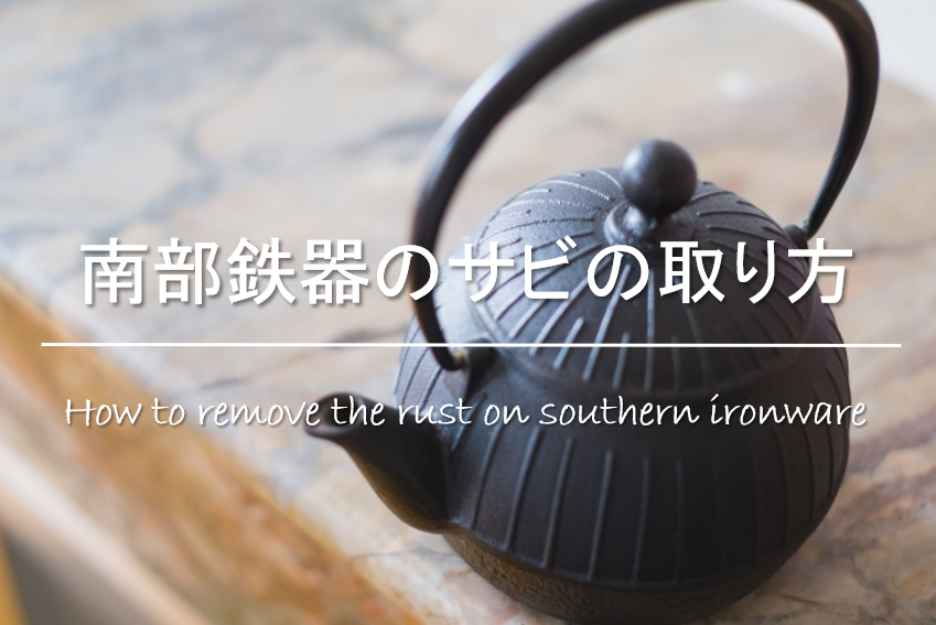 【南部鉄器のサビの取り方】錆びたらどうする!?簡単・錆落とし方法を紹介!