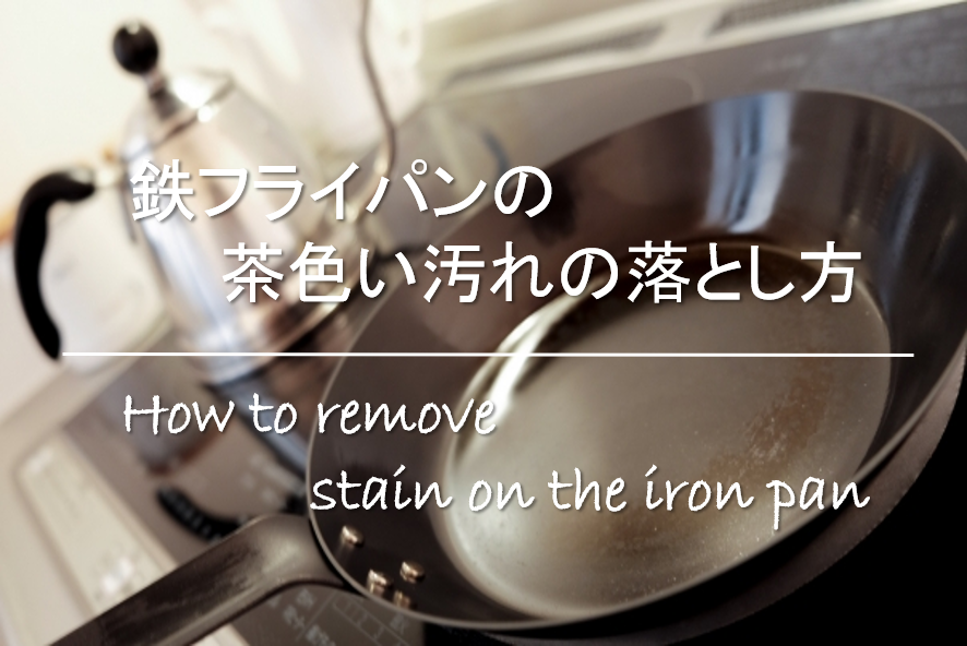 【鉄フライパンの茶色い汚れの落とし方】原因は?おすすめの取り方を紹介!