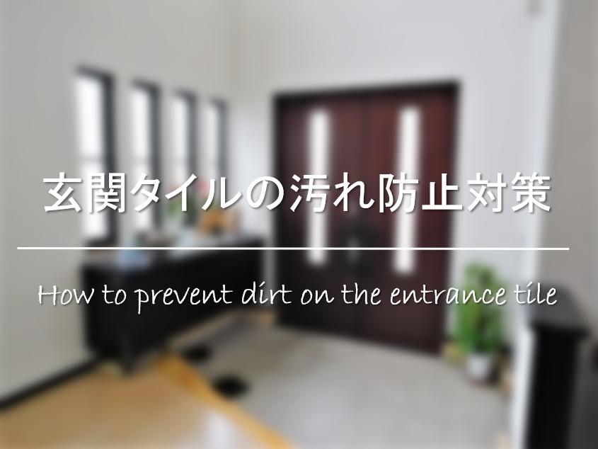 【玄関タイルの汚れ防止対策】すぐ汚れる泥汚れへの対策!!シート&コーティング!