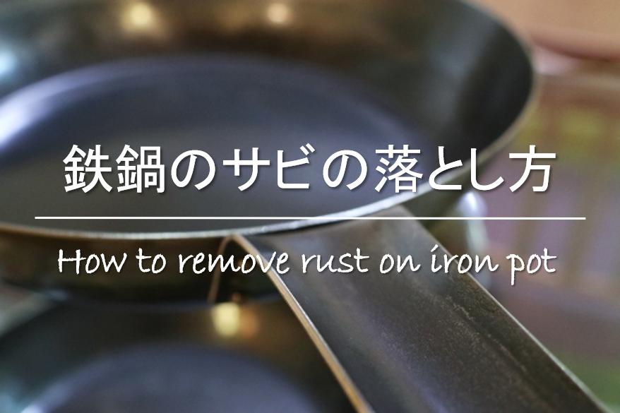 【鉄鍋のサビの落とし方】体(健康)に悪い?おすすめの取り方&お手入れ方法!