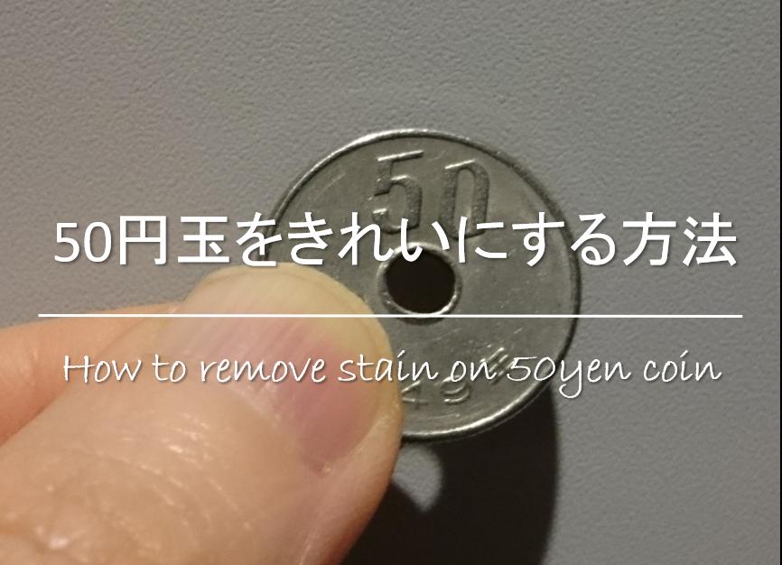 【50円玉をきれいにする方法】真っ黒をピカピカに‼︎簡単・汚れの落とし方!