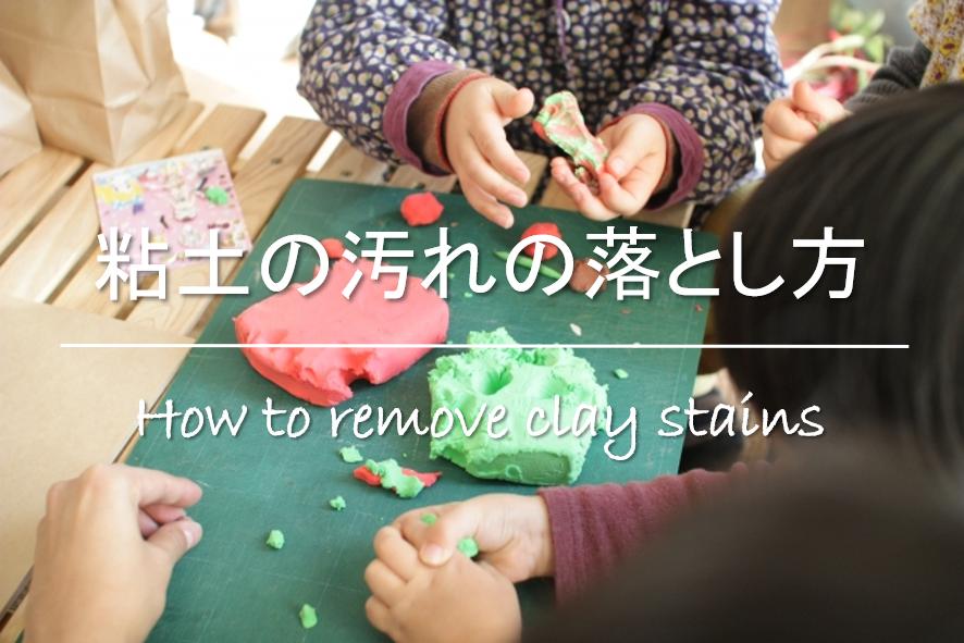 【粘土の汚れの落とし方】簡単!!子供服(スモック)についたシミの洗濯法を紹介!