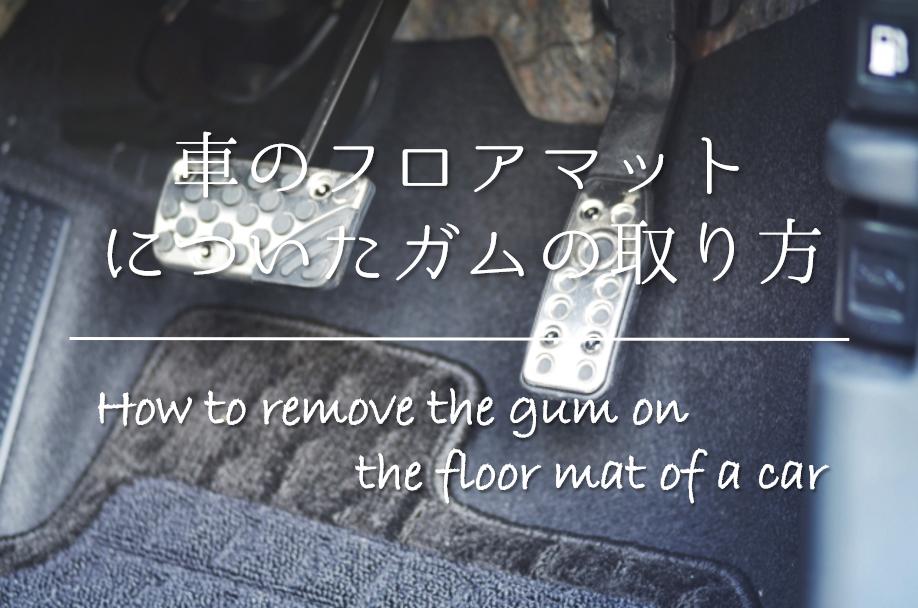 【車のフロアマットについたガムの取り方】簡単!!おすすめの取り除き方を紹介!