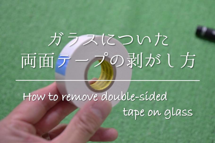 【ガラスについた両面テープの剥がし方】超簡単!!効果的な取り方を紹介