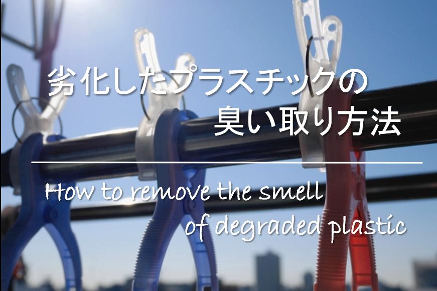【劣化したプラスチックの臭い取り方法】臭いの原因は!?臭いを消す方法&対策!