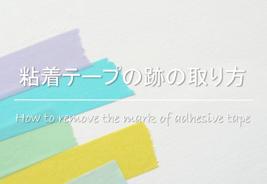 【粘着テープの跡の取り方】簡単!!しつこい粘着跡のはがし方を紹介!