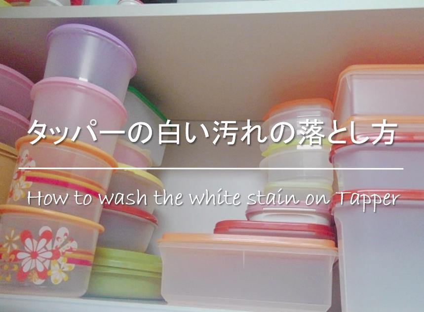 【タッパーの白い汚れの落とし方】原因は!?簡単おすすめの掃除方法を紹介!