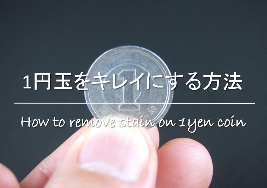 円 玉 きれいに する を 方法 10