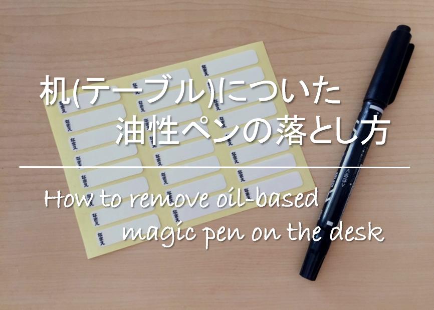 【机(テーブル)についた油性マジックペンの落とし方】簡単!!キレイに消す方法を紹介!