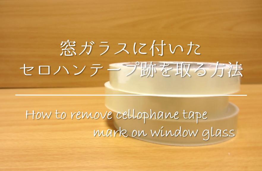 【窓ガラスに付いたセロハンテープ跡を取る方法】簡単!!おすすめのはがし方を紹介