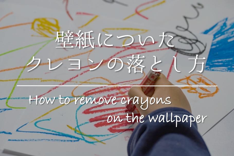 【壁紙についたクレヨンの落とし方】簡単!!おすすめの取り方を紹介!