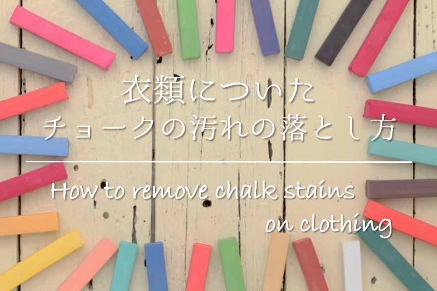 【チョークの汚れの落とし方】超簡単!!衣類についた汚れの取り方を紹介!