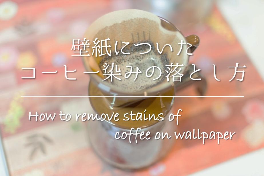 【壁紙についたコーヒーのシミの落とし方】簡単!!おすすめの染み抜き方法を紹介