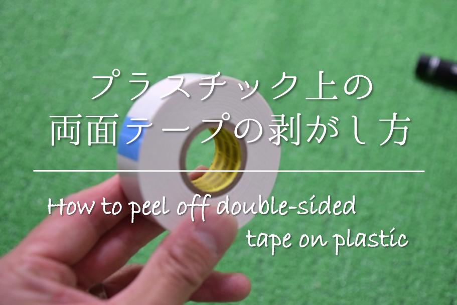 【プラスチック上の両面テープの剥がし方】簡単!!キレイにはがす方法を紹介!