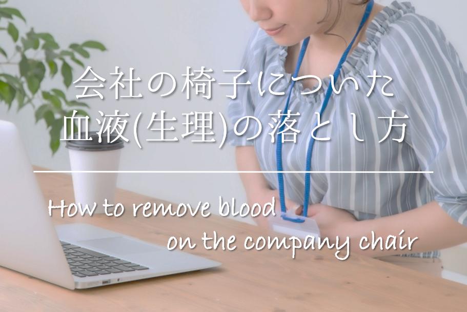 【会社の椅子についた血液(生理)の落とし方】簡単!!おすすめの染み抜き方法を紹介