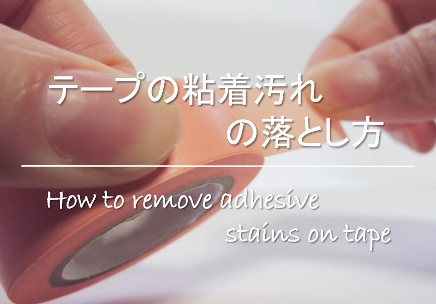 【テープの粘着汚れの落とし方】簡単!!シールなどのベタベタをスッキリ除去する方法を紹介!