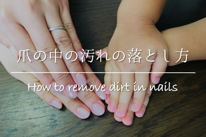【爪の中の汚れの落とし方】原因は!?簡単おすすめ黒い汚れの取り方&予防策を紹介!