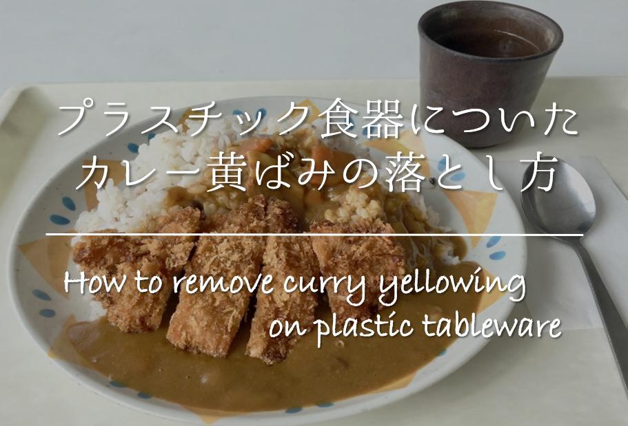 【プラスチック食器についたカレー黄ばみの落とし方】簡単!!汚れの取り方を紹介
