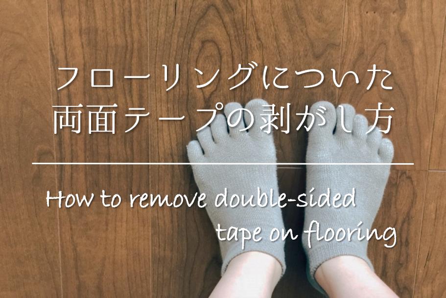 【フローリングについた両面テープの剥がし方】超簡単!!おすすめの取り方を紹介!